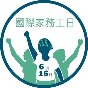 intl dws day logo CHINESE TC